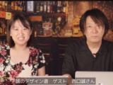 沖縄人間図鑑 第1回 「誠のデザイン道」 ゲスト:デザイナー 西口誠さん