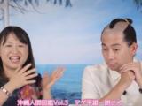 沖縄人間図鑑 第3回・ ゲスト:マゲ平雄一朗さん