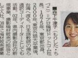 沖縄タイムスの日曜経済面コラム「オフィスの窓から」にて連載いたします!