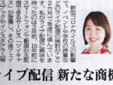 5月24日沖縄タイムズ「オフィスの窓から」にてライブ配信に関するコラムを掲載いただきました。